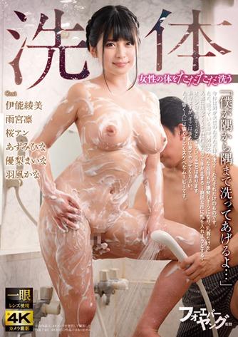 洗体 女性の体をただただ洗う